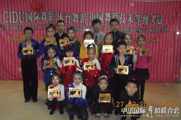 2013年大连长兴岛舞之恋形体拉丁舞学校考级现场